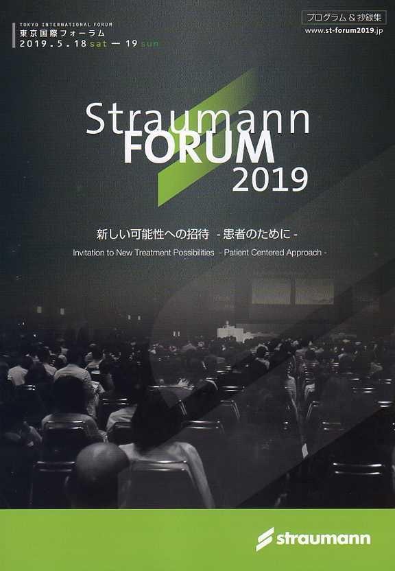ストローマンフォーラム2019東京国際フォーラム